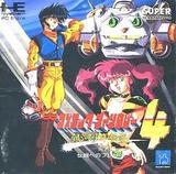 コズミックファンタジー4 突入編 伝説へのプレリュード 日本テレネット PCエンジン PCE版