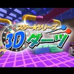 スター★シリーズ 3Dダーツ