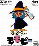 ペインターモモピー シグマ商事 ゲームボーイ GB版