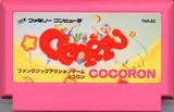 ココロン タケル ファミコン FC版