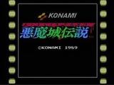 悪魔城伝説 コナミ ファミコン FC版