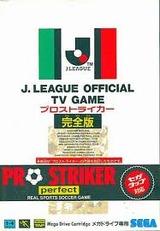 Jリーグプロストライカー完全版 セガ メガドライブ MD版