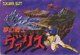 初代夢幻戦士ヴァリス 徳間書店 ファミコン FC版
