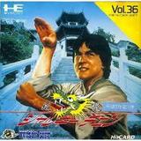 ジャッキー・チェン ハドソン PCエンジン PCE版