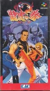 龍虎の拳 ケイ・アミューズメントリース スーパーファミコン SFC版