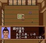 織田信長 覇王の軍団 エンジェル スーパーファミコン SFC版