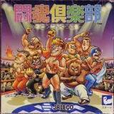 闘魂倶楽部 ジャレコ ファミコン FC版  レビュー・ゲームソフト攻略法サイト・HP・評価・評判・口コミ
