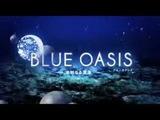 ブルーオアシス 未知なる深海
