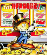 GBパチスロ必勝法Jr サミー ゲームボーイ GB版