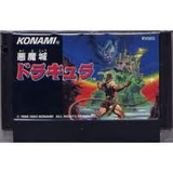 初代悪魔城ドラキュラ1ROM版 コナミ ファミコン FC版