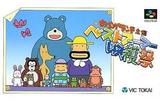 おらがランド主催ベストファーマー収穫祭 ビック東海 スーパーファミコン SFC版