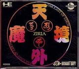 天外魔境ZIRIAレビュー・ゲームソフト攻略法サイト・HP・評価・評判・口コミ