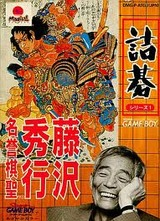 詰碁シリーズ1 藤沢秀行名誉棋聖 魔法株式会社 ゲームボーイ GB版