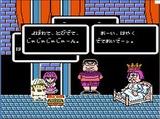 カケフくんのジャンプ天国 スピード地獄 ビック東海 ファミコン FC版