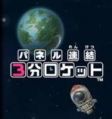 パネル連結3分ロケット DSi