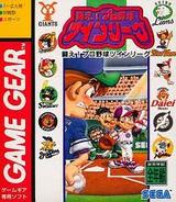 闘え!プロ野球ツインリーグ セガ ゲームギア GG版