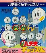 パチ夫くん キャッスル ココナッツジャパン ゲームボーイ GB版