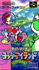 スーパーマリオヨッシーアイランド 任天堂 スーパーファミコン SFC版
