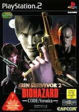 ガンサバイバー2 バイオハザード コード:ベロニカレビュー・ゲームソフト攻略法サイト・HP・評価・評判・口コミ