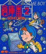 倉庫番2 ポニーキャニオン ゲームボーイ GB版
