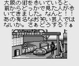 ザ・心理ゲーム2 大阪編 ヴィジット ゲームボーイ GB版