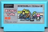 おにゃんこタウン ポニーキャニオン ファミコン FC版