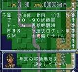 ガメラ ギャオス撃滅作戦 サミー スーパーファミコン SFC版