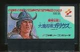 魔城伝説2 大魔司教ガリウス コナミ ファミコン FC版