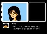 中山美穂のトキメキハイスクール 任天堂 ファミコン FC版