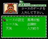 本命 競馬シミュレーション ニチブツ ファミコン FC版