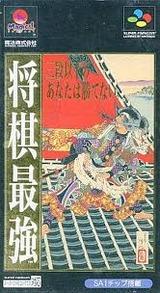 将棋最強 魔法株式会社 スーパーファミコン SFC版