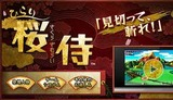 ひらり桜侍 任天堂 3DS版 ダウンロード