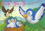 バード・ウィーク 東芝EMI ファミコン FC版