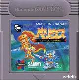 ベリウス ローランの魔獣 サミー ゲームボーイ GB版