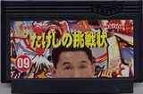 たけしの挑戦状 タイトー ファミコン FC版