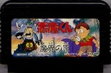 悪魔くん 魔界の罠 バンダイ ファミコン FC版