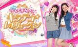とびだすプリクラ☆キラデコレボリューション 任天堂 3DS版 ダウンロード