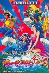 ナムコット麻雀�3 マージャン天国 ナムコ ファミコン FC版