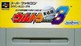ウルトラベースボール実名版3 カルチャーブレイン スーパーファミコン SFC版