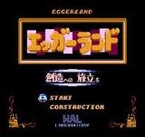 エッガーランド創造への旅立ち HAL研究所 ファミコン FC版