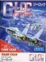 G−LOC セガ ゲームギア GG版 ジーロック Gロック