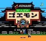がんばれゴエモン2 コナミ ファミコン FC版