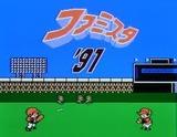 ファミスタ91 ナムコ ファミコン FC版