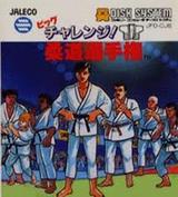 ビッグチャレンジ! 柔道選手権 ジャレコ ファミコン FC版