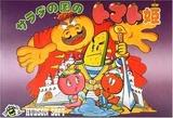 サラダの国のトマト姫 ハドソン ファミコン FC版