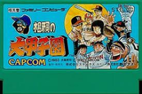 水島新司の大甲子園 カプコン ファミコン FC版