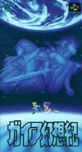 ガイア幻想紀 エニックス スーパーファミコン SFC版