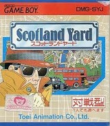 スコットランド・ヤード 東映動画 ゲームボーイ GB版
