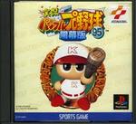 実況パワフルプロ野球95開幕版