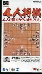 4人将棋 パウ スーパーファミコン SFC版